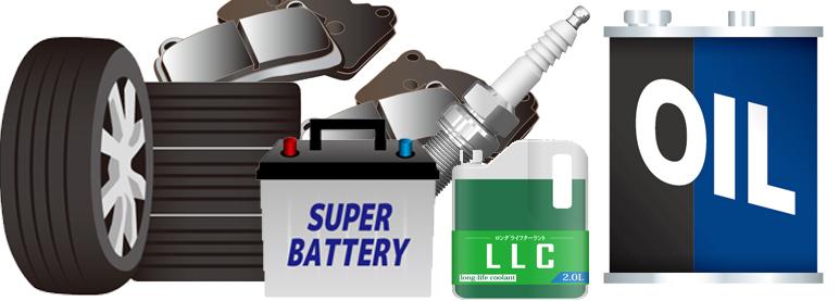 タイヤとかオイルとかバッテリーとか消耗品がぜんぶ含まれているって知ってた?