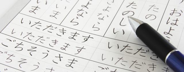 外国人とのコミュニケーションには実は美しい日本語を覚えると得をするって知ってました?