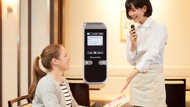 英会話を克服する自動翻訳機