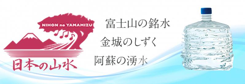 日本の銘水三種類は富士山、金城、阿曽の湧水