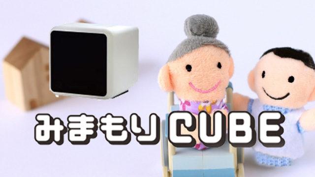 見守りCUBE