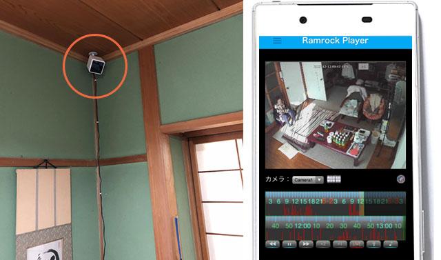 見守りカメラの設置