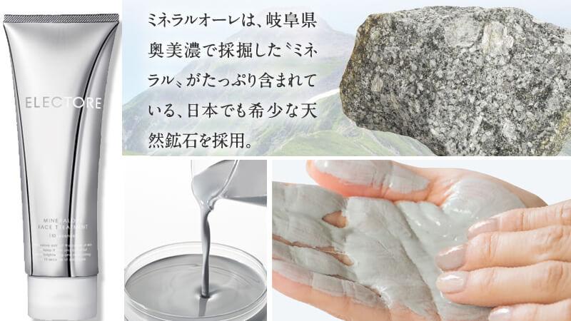 エレクトーレは天然鉱石を泥状にまで細かくしてマイナス電位化させたことで製品化に成功