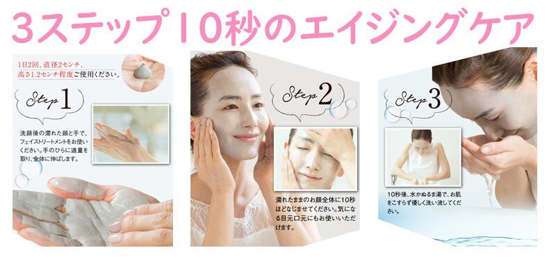 洗顔後、顔につけて、たった10秒後に洗い落とすだけで、エイジングの基本の【溜めない・整える・保つ】が、これ1本でケアができるんです。しかも3ステップで10秒だけなんです。