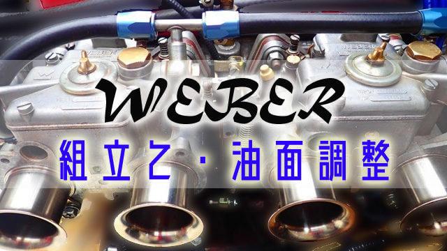 ウェーバーキャブの油面調整