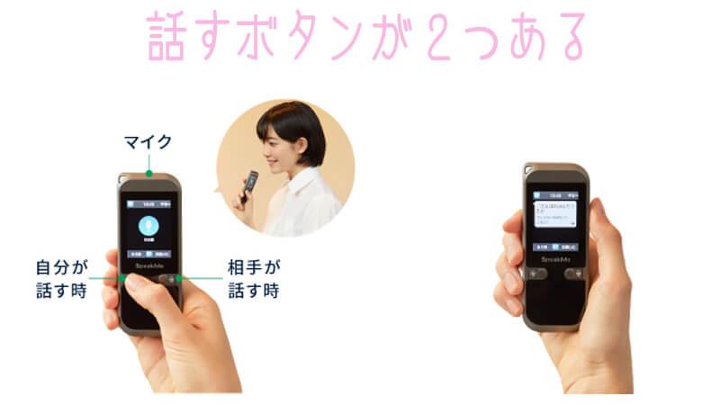 翻訳機ってボタンがふたつあるとすごく便利だって知ってました?