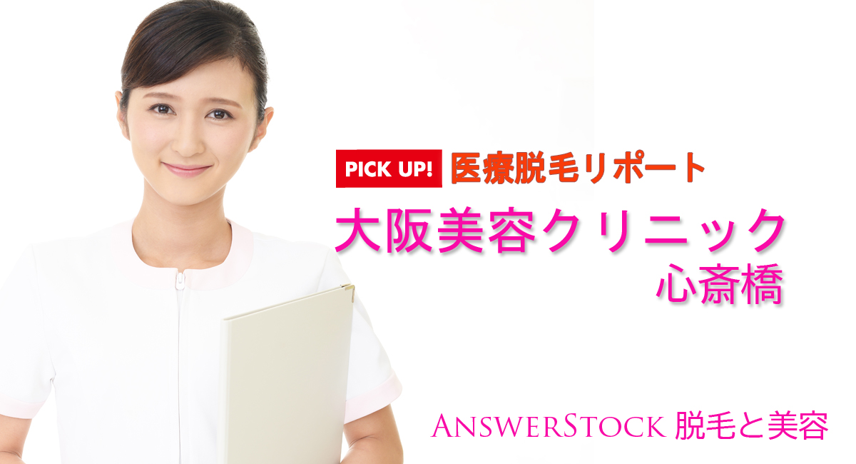 大阪美容クリニック心斎橋
