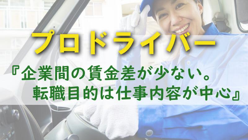 ドライバーの転職『企業間の賃金差が少ない。転職目的は仕事内容が中心』