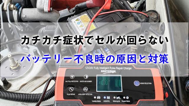 バッテリー不良の原因と対策
