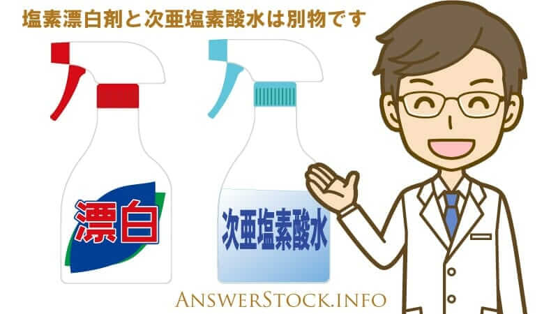 塩素漂白剤と次亜塩素酸水は全くの別物なので扱いに注意しましょう。