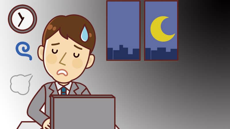 残業だらけで家に帰るのが遅い 過酷な労働