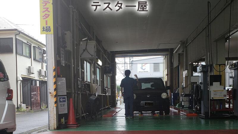 車検のテスター屋