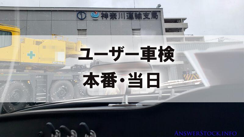 ユーザー車検 本番当日