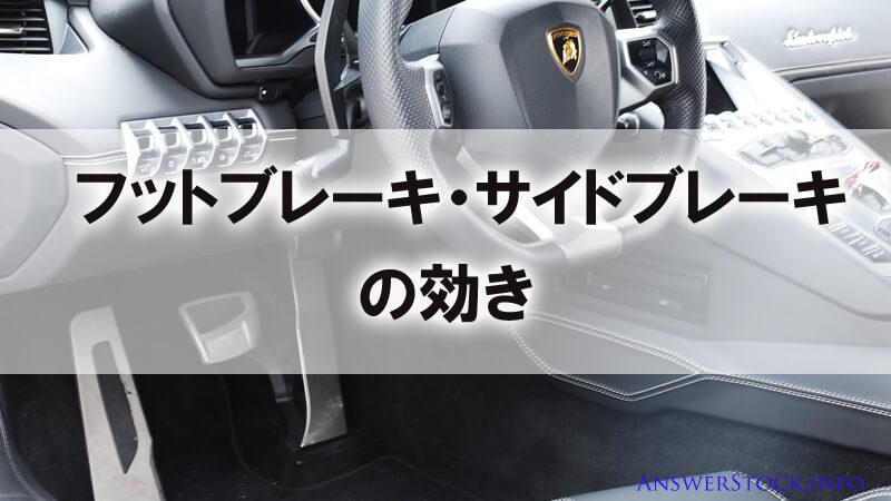 車検 ブレーキ検査:前後フットブレーキ、サイドブレーキの確認