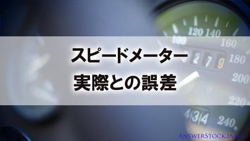 車検 スピードメーター検査:速度表示と実際の速度の誤差確認