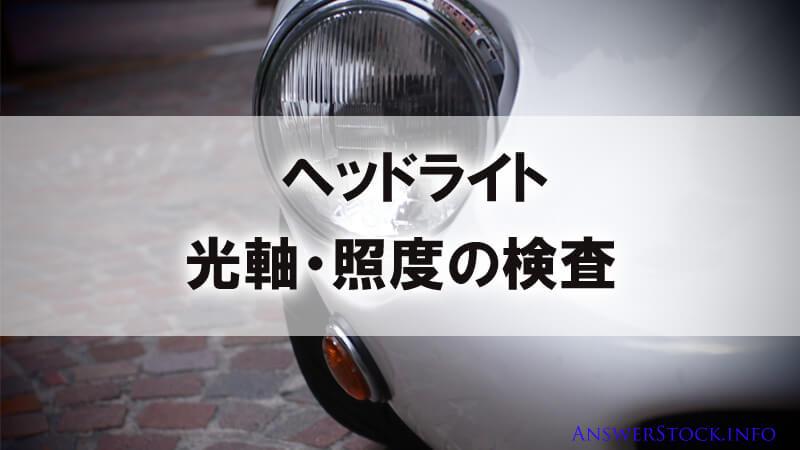 車検 ヘッドライト検査:照射光軸と照度の確認