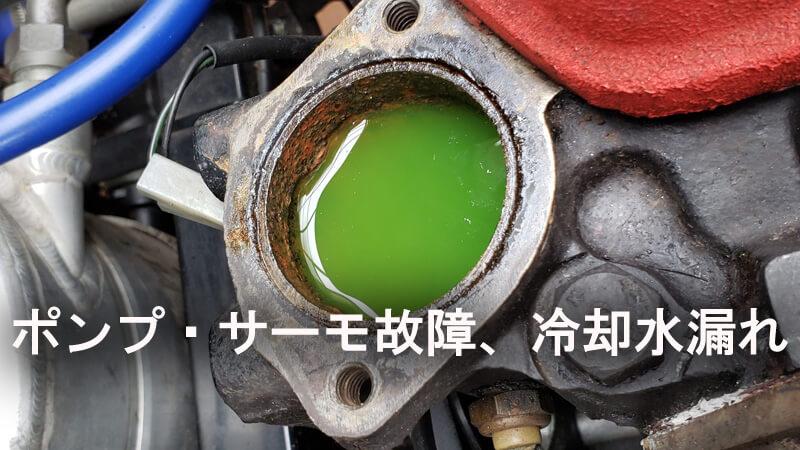 オーバーヒートはポンプ・サーモ故障か冷却水漏れが原因