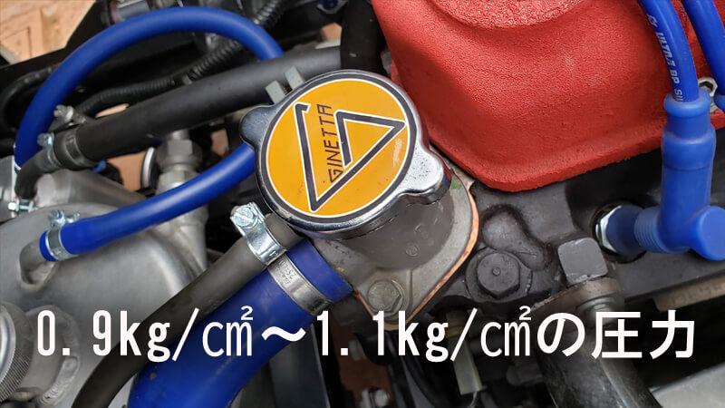 ラジエーターキャップの圧力は0.9~1.1
