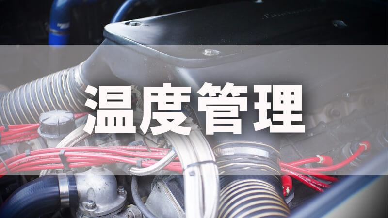 エンジンの油温、水温の管理は重要