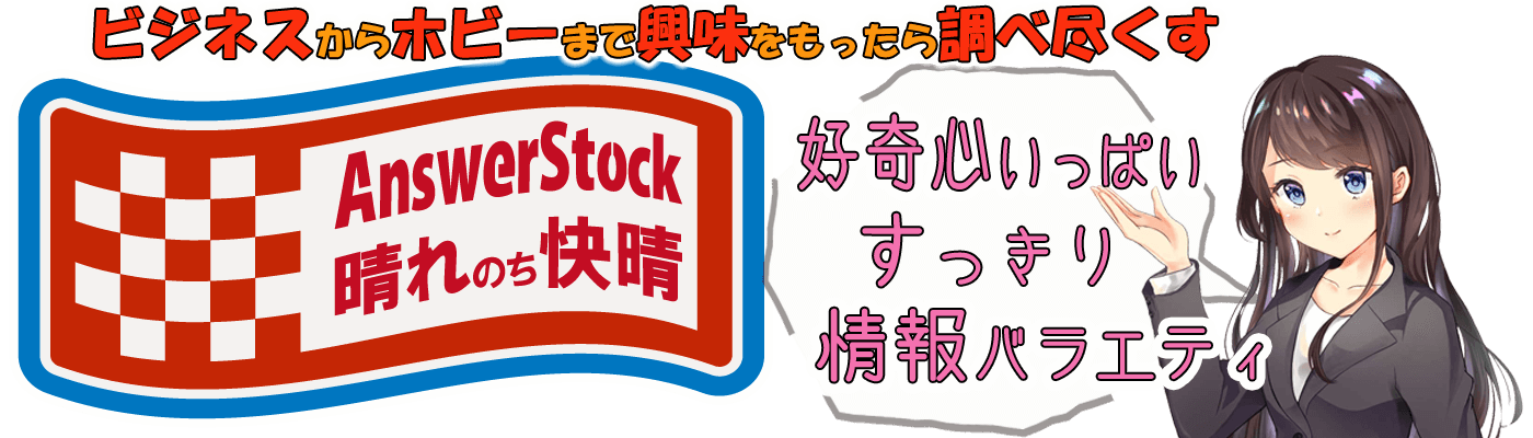 Answer Stock「晴れのち快晴」