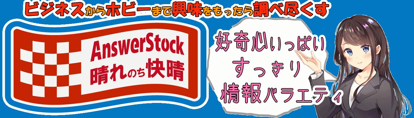 AnswerStock《情報バラエティ》