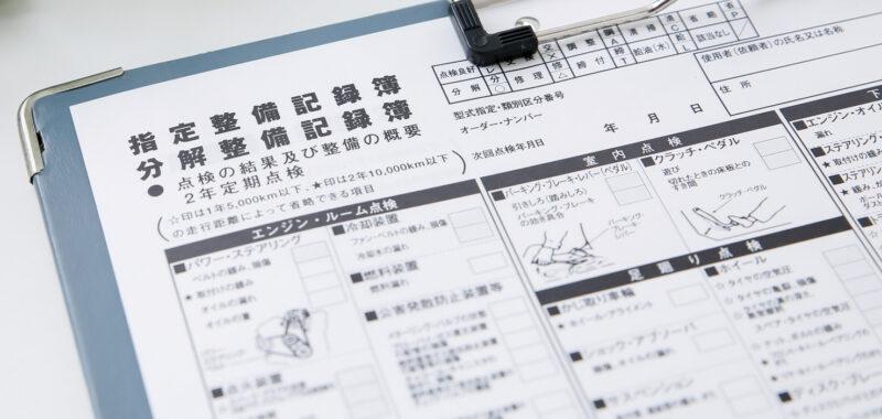 法定点検の整備記録簿