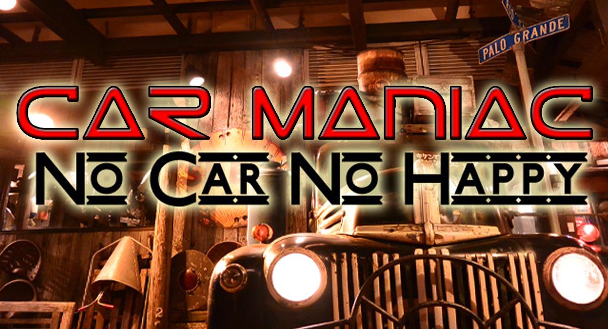 カーマニア(エンスー)のカテゴリ NO CAR NO HAPPY