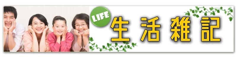 生活雑記カテゴリ