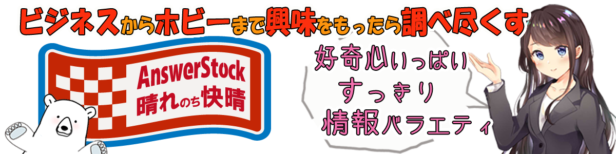 AnswerStock まとめ情報(脱毛,ホビー,転職,エンスー)